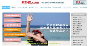 紫外線.comのイメージ