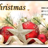 メリークリスマス-