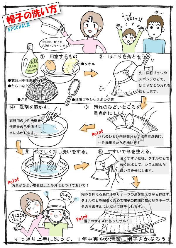 エポカル帽子の洗い方