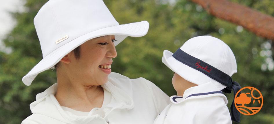 赤ちゃんとママのためのUVカット帽子