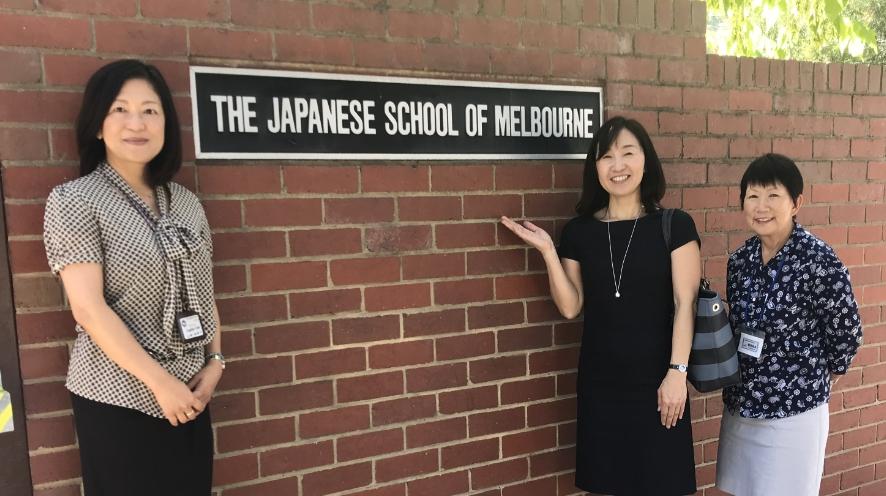 メルボルン日本人学校
