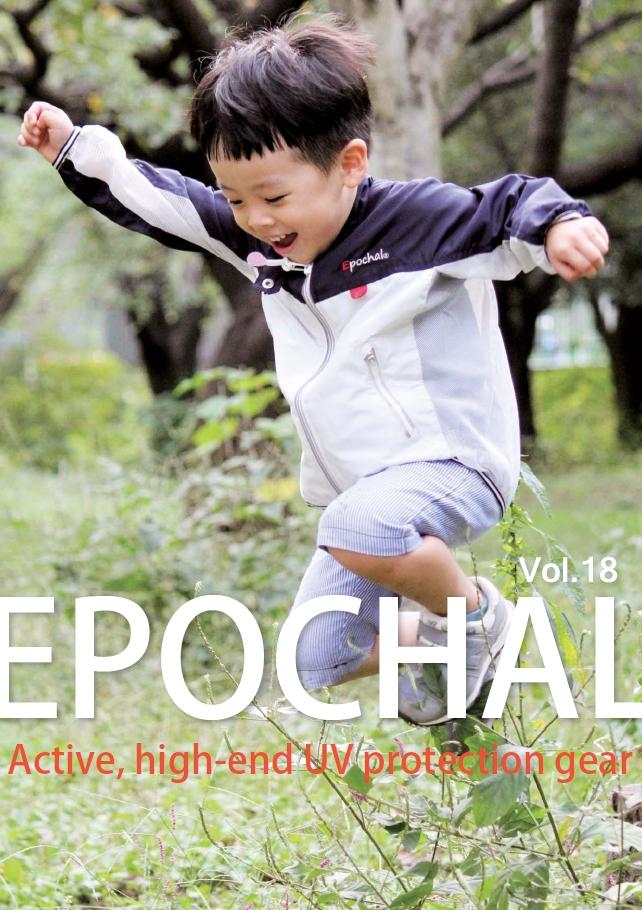 エポカル カタログ2018