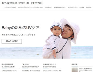 EPOCHALブランドページのイメージ