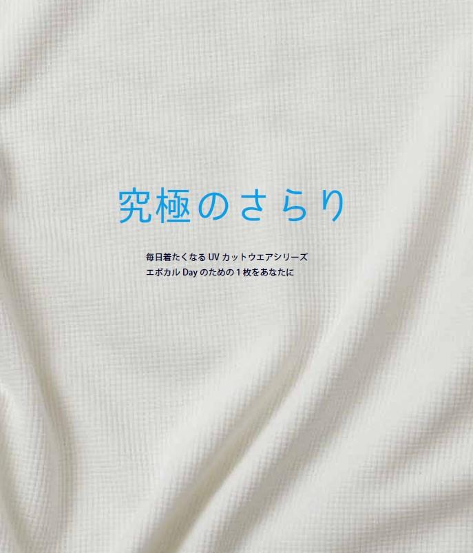EPOCHALの新作 ワッフルTシャツ
