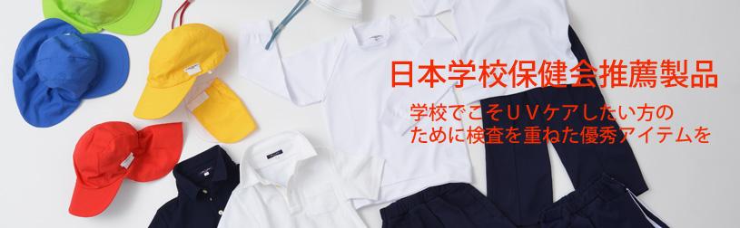 日本学校保健会推薦製品×エポカル