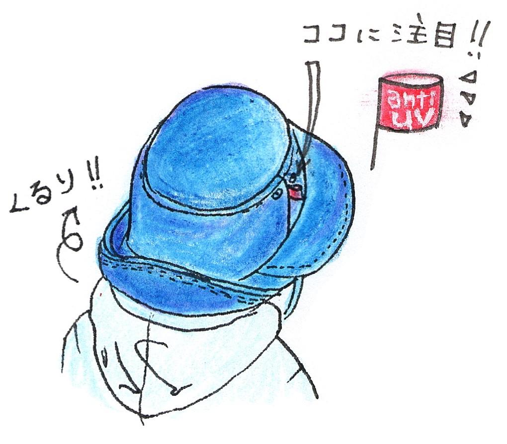 3WAYUVカット帽子 エポカル